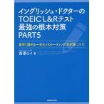 〔予約〕新TOEIC L&Rテスト 最強の根本対策 Part5(仮)/西澤ロイ