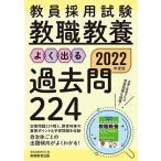 教員採用試験教職教養よく出る過去問224 2022年度版/資格試験研究会