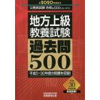 地方上級教養試験過去問500 2020年度版/資格試験研究会