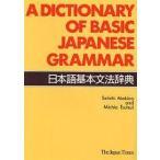 日本語基本文法辞典