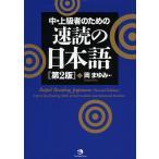 中・上級者のための速読の日本語/岡まゆみ