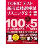 TOEIC R テスト新形式精選模試リスニング2 CD-ROM1枚 MP3音声無料DLつき