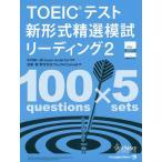 TOEIC R テスト新形式精選模試リーディング2