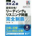 最短合格!英検2級リーディング&リスニング問題完全制覇/入江泉