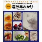 塩分早わかり いつも食べる量の塩分がひと目でわかる/牧野直子/・データ作成女子栄養大学出版部