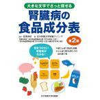 腎臓病の食品成分表 大きな文字でさっと探せる/金澤良枝/女子栄養大学栄養クリニック