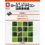 現場で使えるローエンド・マイコン活用事例集 PICとAVRマイコン+C言語プログラミング/石神芳郎