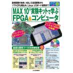 MAX 10実験キットで学ぶFPGA&コンピュータ 論理回路の初歩,HDL/C言語開発からソフトCPU組込み,Linux I/Oボード連携まで