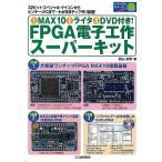 1MAX10 2ライタ3DVD付き!FPGA電子工作スーパーキット 32ビット・スぺシャル・マイコンからビンテージICまで…わがままチップ作り放題!