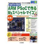 ARM PSoCで作るMyスペシャル・マイコン アナログもディジタルもソフトウェアも…マウス・クルクル好き放題! 基板付き体験編/圓山宗智/廣岡憲一