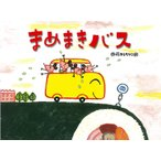 まめまきバス/藤本ともひこ/子供/絵本