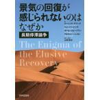 景気の回復が感じられないのはなぜか 長期停滞論争/ローレンス・サマーズ/ベン・バーナ