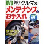 Yahoo!オンライン書店boox @Yahoo!店DVD自分でできる!クルマのメンテナンスとお手入れ/近藤暁史