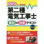 DVDで一発合格  第二種電気工事士 筆記 技能テキスト カラー版