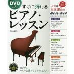 毎日クーポン有/ DVD一番やさしいすぐに弾けるピアノ・レッスン 一度は弾いてみたい人気18曲を厳選/丹内真弓