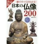 毎日クーポン有/ 日本の仏像200 一冊ですべてがわかる! PHOTO & ILLUSTRATION/薬師寺君子