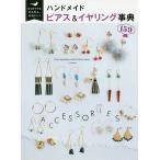 Yahoo!bookfan Yahoo!店ハンドメイドピアス&イヤリング事典159 はじめてでもかんたん、かわいい!/Tinkcreate