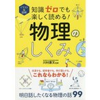 イラスト&図解知識ゼロでも楽しく読める!物理のしくみ/川村康文