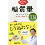 パッと探せる!糖質量ハンドブック 食材・料理1420/山岸昌一