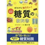 毎日クーポン有/ イラスト&図解ゼロから知りたい!糖質の教科書/前川智