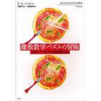 離散数学パズルの冒険 3回カットでピザは何枚取れる?/T・S・マイケル/佐藤かおり/佐藤宏樹