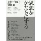思想をかたちにする 上野千鶴子対談集/上野千鶴子