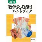 高校数学公式活用ハンドブック/聖文新社編集部