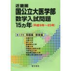 ショッピング大 近畿圏国公立大医学部数学入試問題15カ年 平成9年〜23年