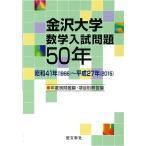 ショッピング大 金沢大学数学入試問題50年 昭和41年〈1966〉〜平成27年〈2015〉