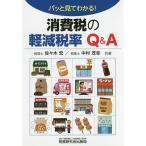 パッと見てわかる!消費税の軽減税率Q&A/佐々木宏/中村茂幸
