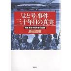 「よど号」事件三十年目の真実 対策本部事務局長の回想/島田滋敏
