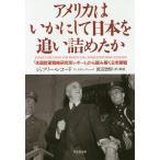 アメリカはいかにして日本を追い詰めたか 「米国陸軍戦略研究所レポート」から読み解く日米開戦/ジェフリー・レコード/渡辺惣樹