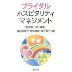 Yahoo!bookfan Yahoo!店ブライダル・ホスピタリティ・マネジメント/徳江順一郎/遠山詳胡子/野田兼義