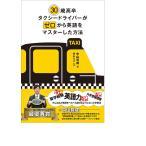 毎日クーポン有/ 30歳高卒タクシードライバーがゼロから英語をマスターした方法/中山哲成/横山カズ