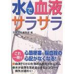 Yahoo!オンライン書店boox @Yahoo!店水で血液サラサラ/別冊宝島編集部