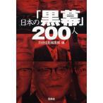 日本の「黒幕」200人/別冊宝島編集部