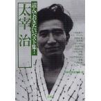 読んでおきたいベスト集!太宰治/太宰治/別冊宝島編集部