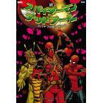 〔予約〕続 スパイダーマン/デッドプール:スパデプの異次元旅行/ロビー・トンプソン/マット・ホラク/ニック・ロッチ