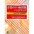 企業のうつ病対策ハンドブック/労務・社会保険法研究会