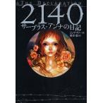 2140 サープラス・アンナの日記/ジェマ・マリー/橋本恵