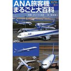 ANA旅客機まるごと大百科/チャーリィ古庄/秋本俊二
