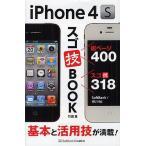 iPhone 4Sスゴ技BOOK 基本と活用技が満載!/竹田真