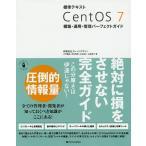 標準テキスト CentOS 7 構築 運用 管理パーフェクトガイド