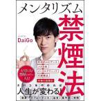 日曜はクーポン有/ メンタリズム禁煙法/DaiGo