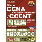 Cisco CCNA Routing and Switching/CCENT問題集 〈100−105J ICND1〉〈200−105J ICND2〉〈
