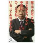教えて石平さん。日本はもうすでに中国にのっとられているって本当ですか?/石平