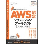 AWS認定ソリューションアーキテクト〈アソシエイト〉/佐々木拓郎/林晋一郎/金澤圭