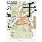 加々美高浩が全力で教える「手」の描き方 圧倒的に心を揺さぶる作画流儀/加々美高浩