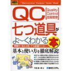 QC七つ道具がよ〜くわかる本 Quality Control品質管理 問題を「見える化」する最適ツール!/今里健一郎