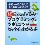 Excel VBAのプログラミングのツボとコツがゼッタイにわかる本 続/立山秀利